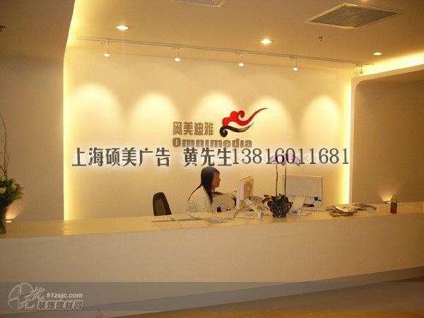 前台形象墙 上海硕美作品 家居设计图库 效果图,实景图,样板间,建