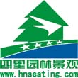 长沙四星公共休闲设施销售有限公司