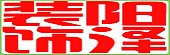 长沙阳泽装饰设计工程有限公司