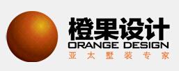 长沙橙果设计